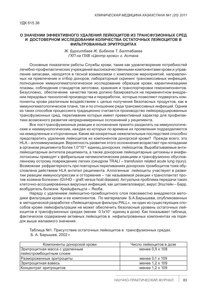 Получение, показания к переливанию эритроцитарной массы