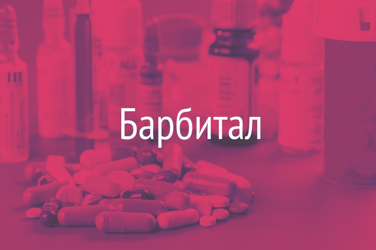 Фенобарбитал — цены в аптеках, инструкция по применению, отзывы | аптеки.ру