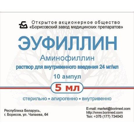 Препарат: эуфиллин в аптеках москвы