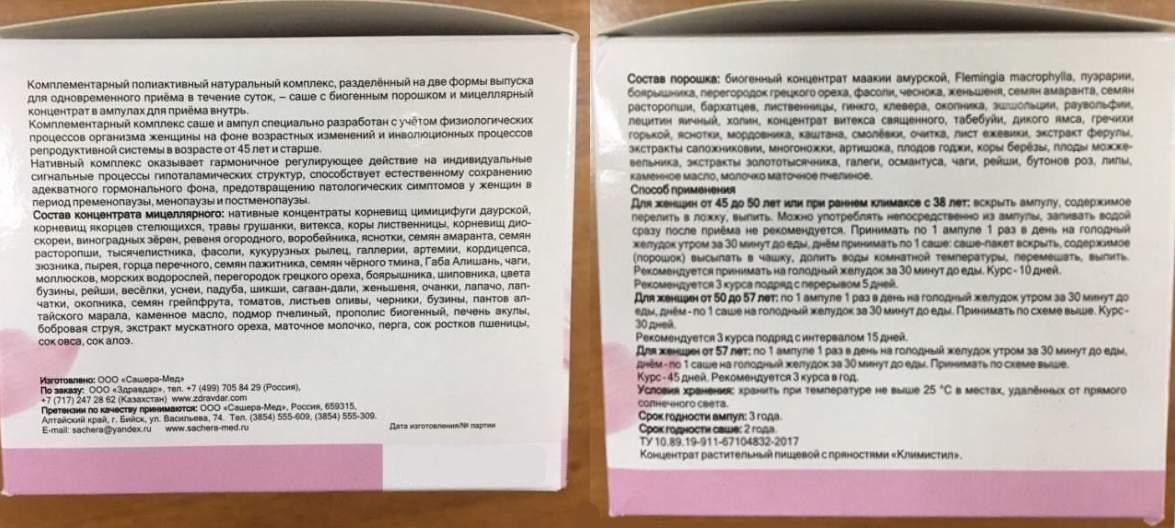 Препарат климистил при климаксе: инструкция по применению, отзывы