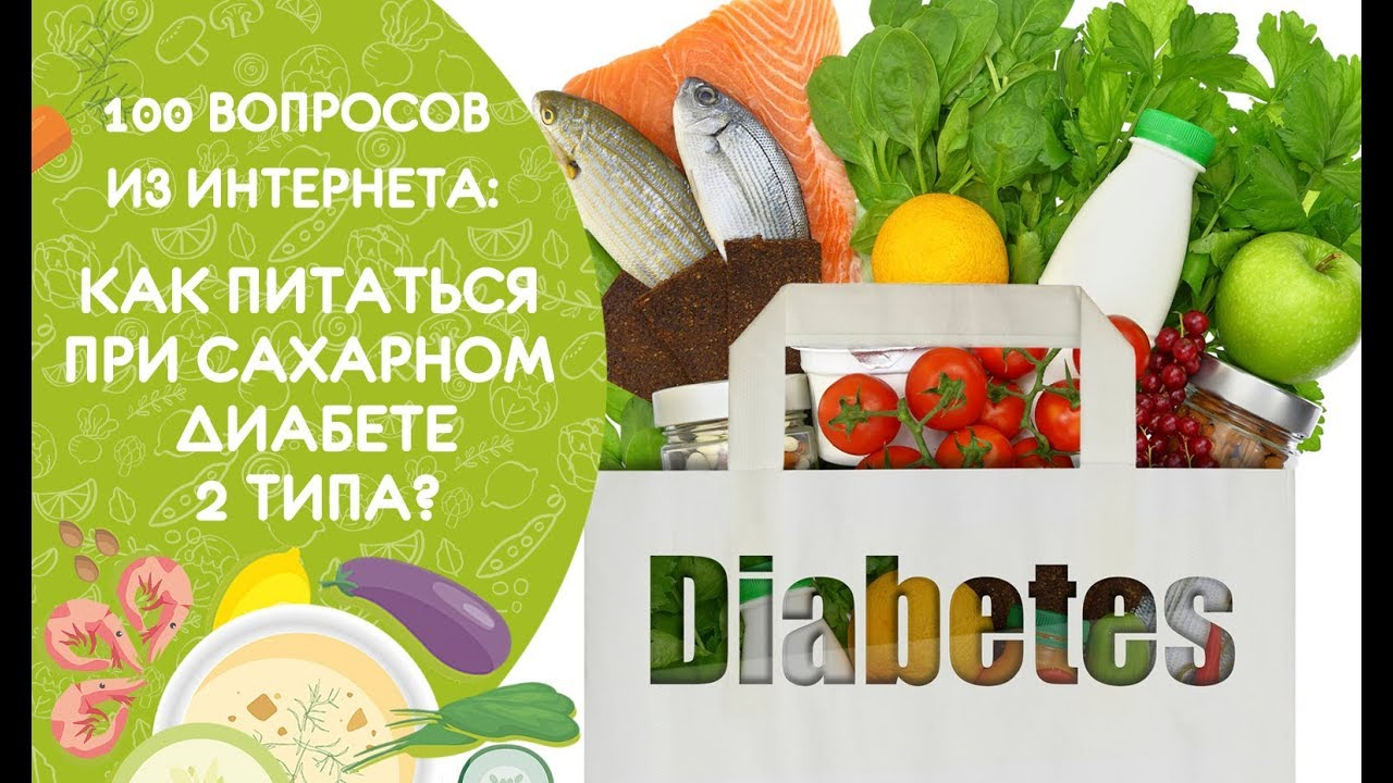 Правильная диета и лечение сахарного диабета 1-го и 2-го типа
