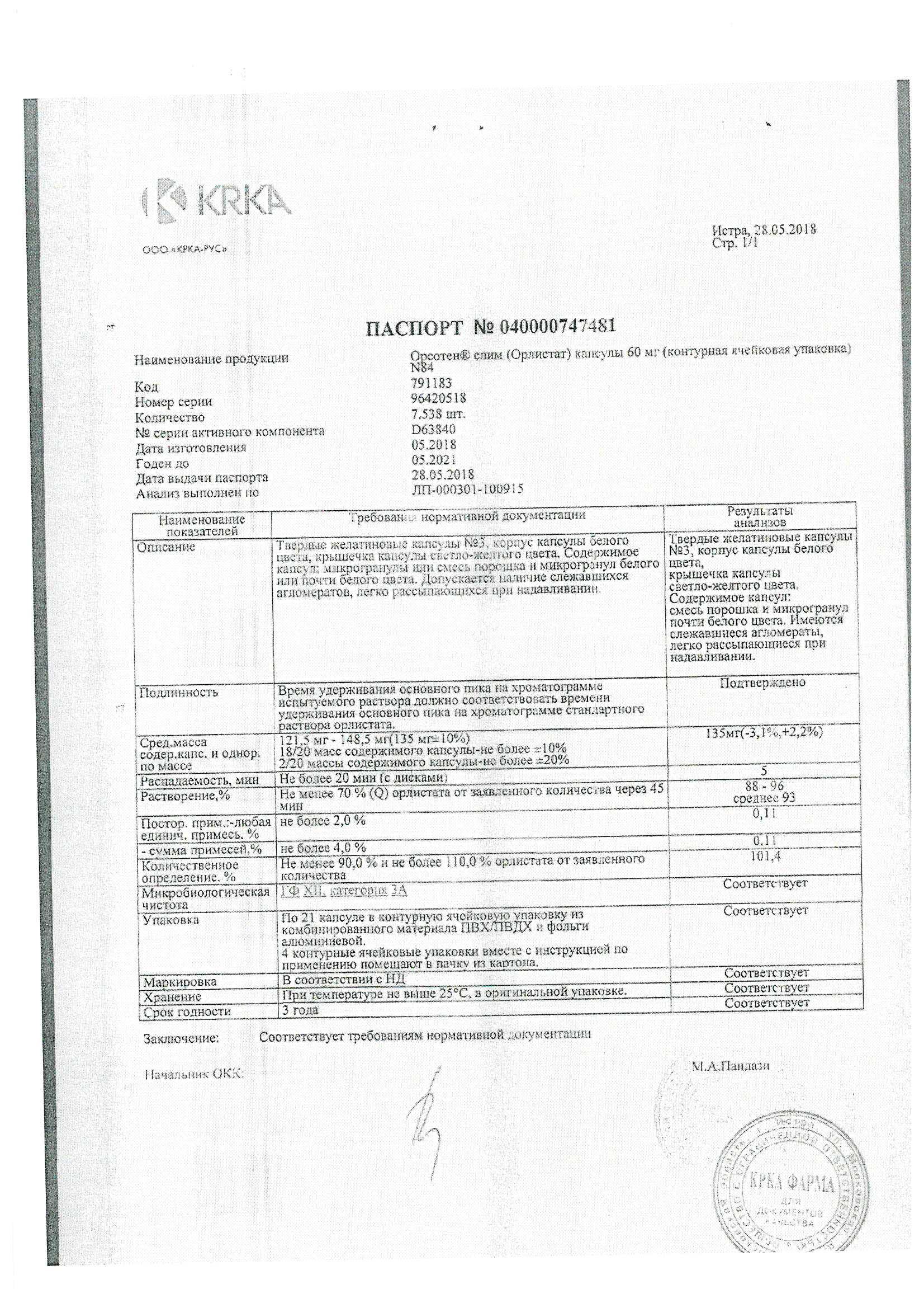 Орсотен: инструкция по применению, аналоги и отзывы, цены в аптеках россии