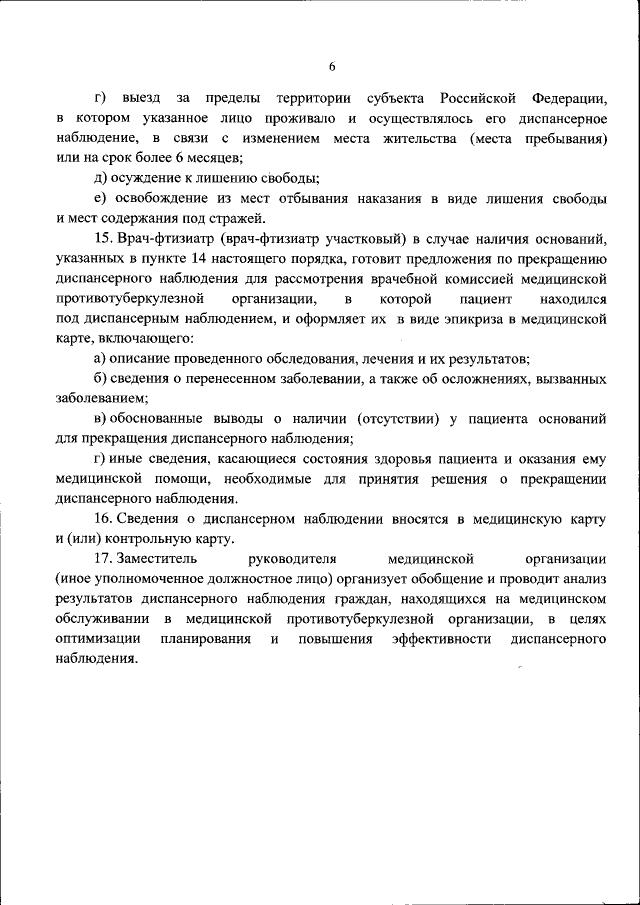 Приложение 23 [к: порядок оказания медицинской помощи больным туберкулезом]                 - последняя редакция | база нпа