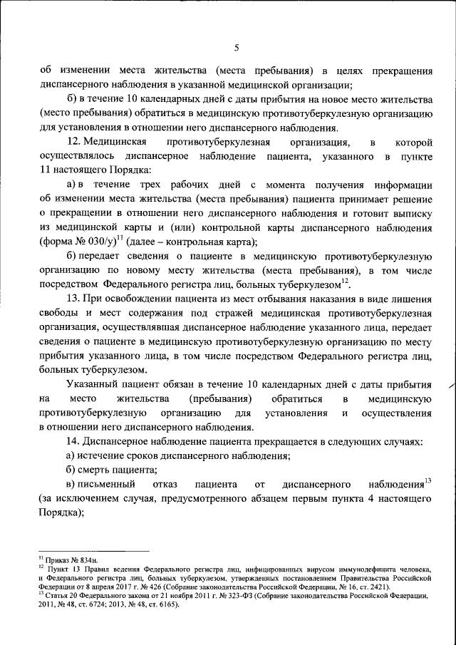 Приказ минздрава россии № 932н от 15 ноября 2012 года - противотуберкулезный диспансер