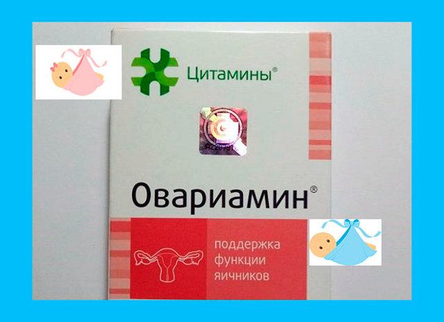 Таблетки «овариамин»: помогутли стать мамой