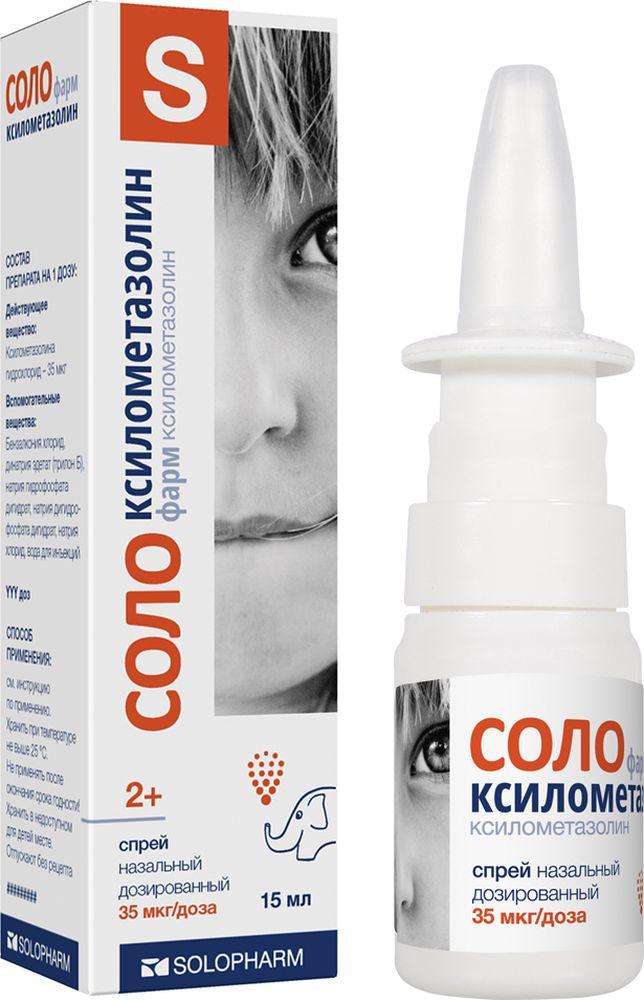 Можно ли при беременности ксилометазолин?