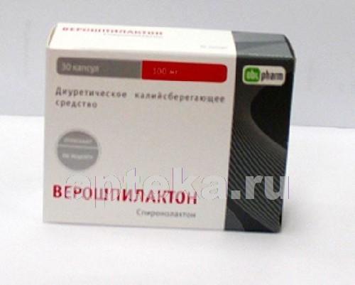 Для чего назначают препарат верошпилактон и инструкция по его применению