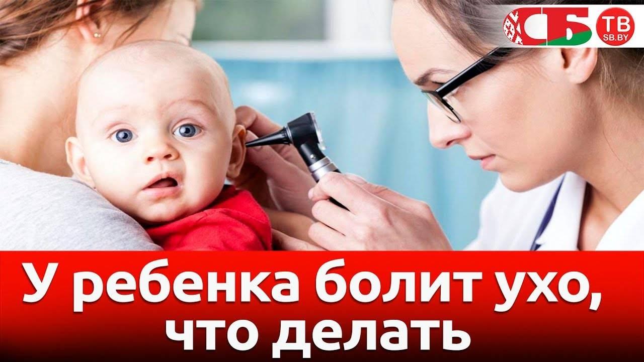 Болит ухо у взрослого – что делать в домашних условиях?
