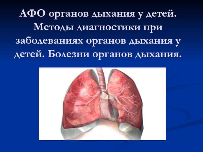 Невоспалительные заболевания дыхательной системы и их лечение