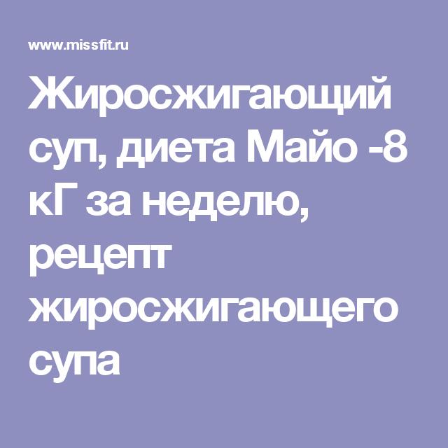 """""""жиросжигающий супчик"""" или как я достигла своих результатов. - суп для сжигания жира - запись пользователя светлана (bubulocka) в сообществе клуб стройнеющих в категории информационные статьи и ссылки - babyblog.ru"""