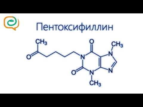 Пентоксифиллин раствор — официальная инструкция по применению