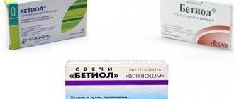 Свечи бетиол от геморроя — показания, инструкция по применению и цены