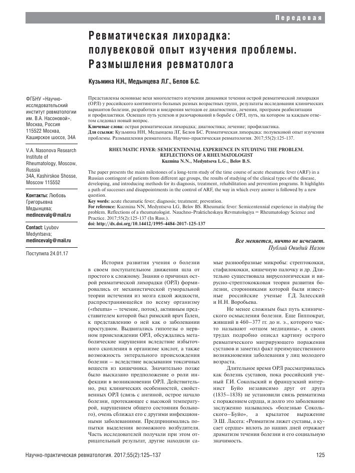 Острая ревматическая лихорадка: причины и развитие, формы, диагноз, как лечить, последствия