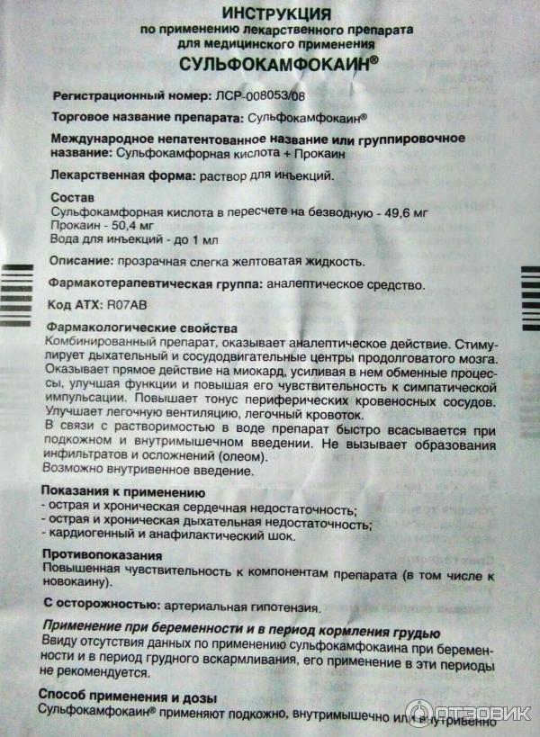 Инструкция по применению уколов сульфокамфокаина