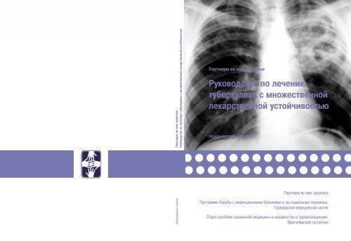 Клиническая классификация туберкулеза