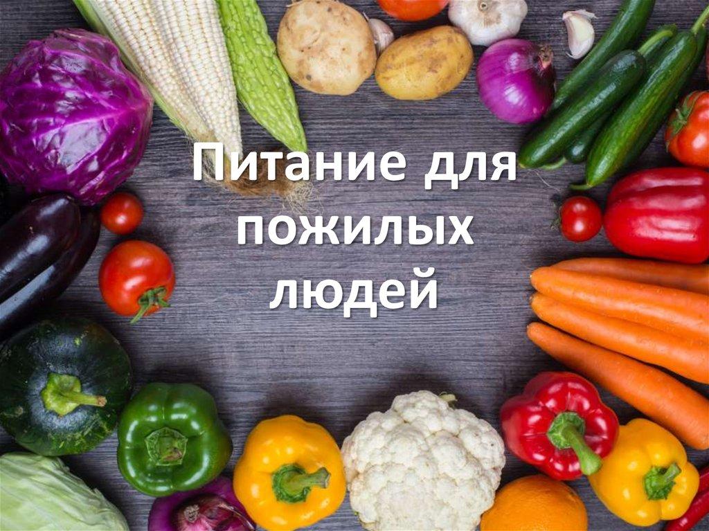 Правильное питание пожилых людей — что нельзя есть пожилому человеку