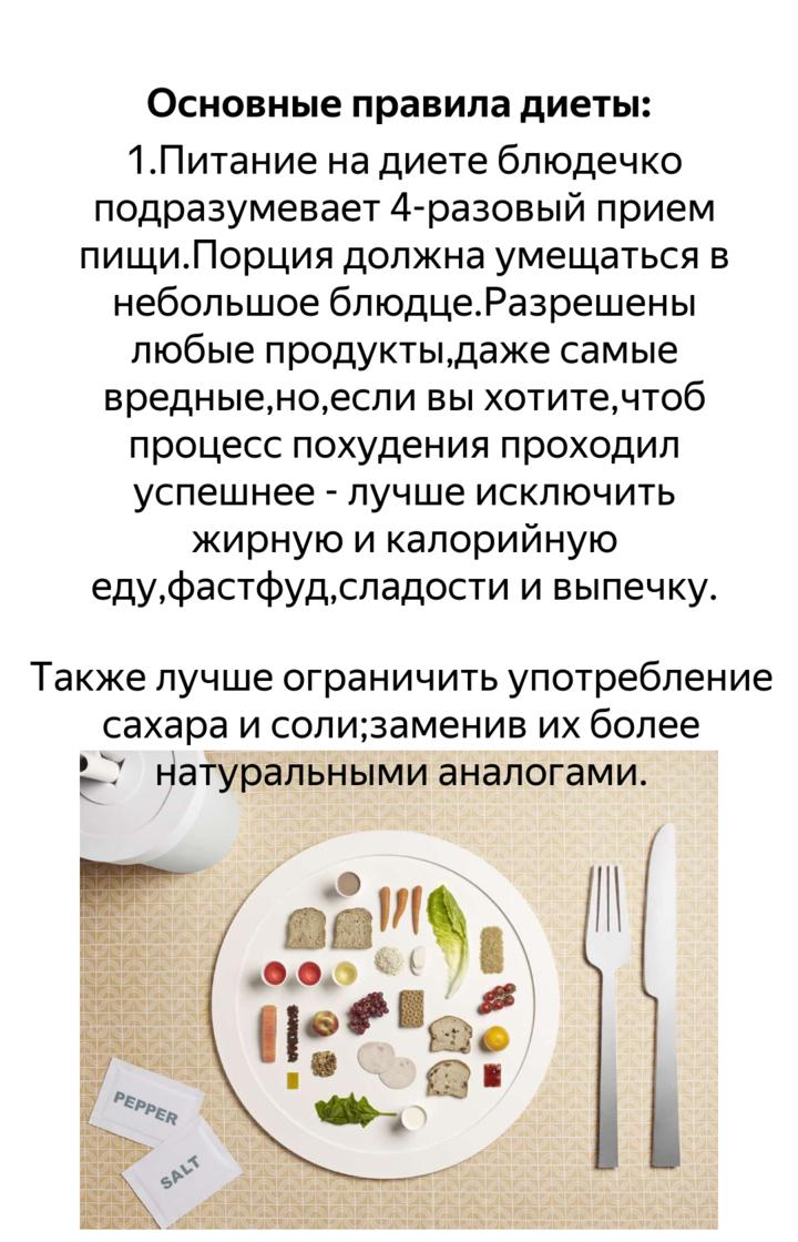 Диета на блюдечке отзывы
