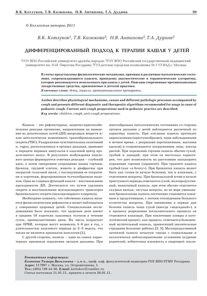Грудной сбор №4 – инструкция по применению от кашля, отзывы, цена, состав