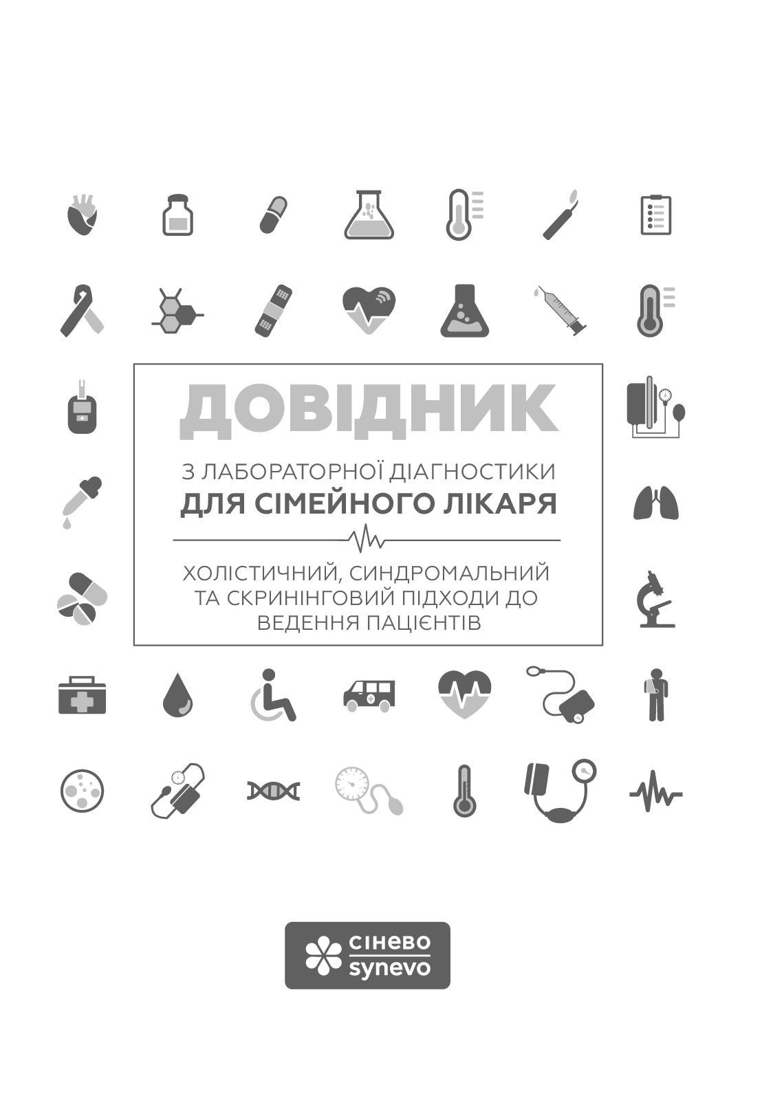 Международный неврологический журнал 5 (51) 2012