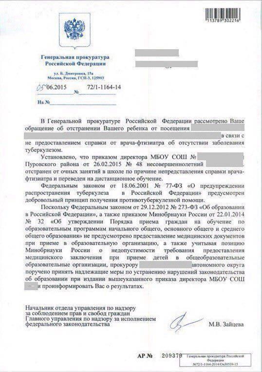 Как отказаться от фтизиатра? - запись пользователя тереза (landgraf) в сообществе мы против прививок! в категории детский сад - babyblog.ru