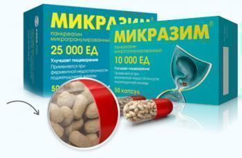 Микразим: капсулы 10 000 ед, 25 000 ед и 40 000 ед