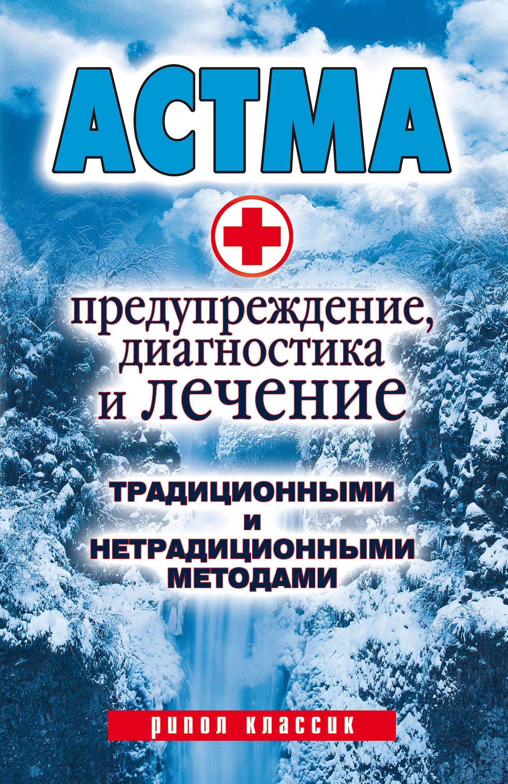 Особенности аспириновой астмы, причины, методы диагностики и лечения