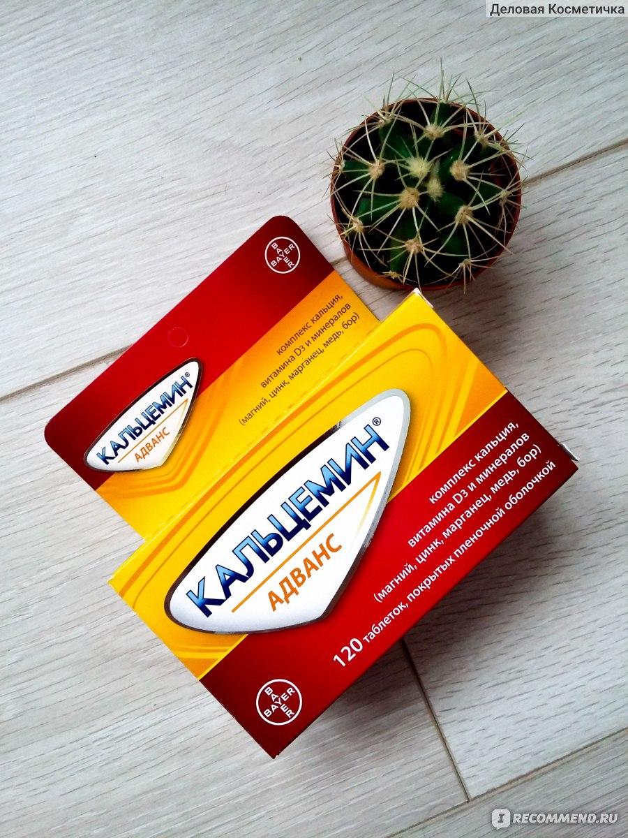 Кальцемин адванс: как принимать, инструкция, свойства и действие препарата