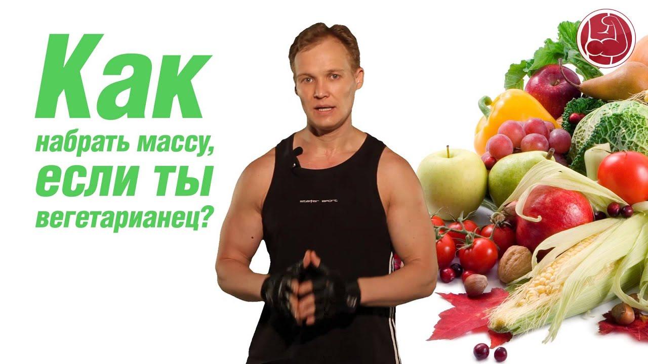 Питание спортсмена-вегетарианца: рекомендации | food and health