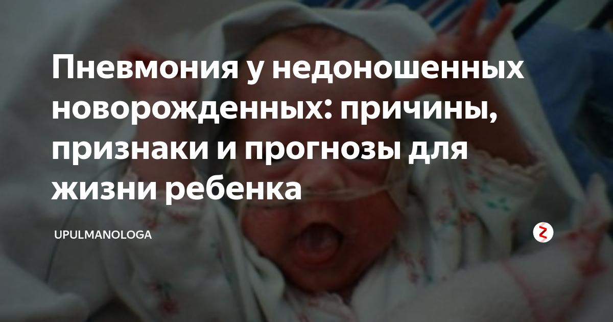 Пневмония у грудничка: симптомы у детей до года и признаки, лечение пневмонии без температуры у грудного ребенка