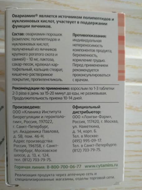 Овариамин - инструкция по применению таблеток при планировании беременности, состав, побочные эффекты и цена