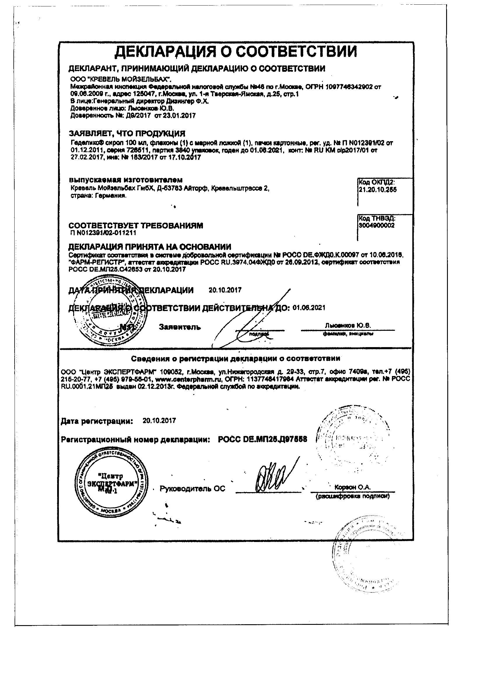 Сироп геделикс: инструкция по применению, аналоги и отзывы, цены в аптеках россии