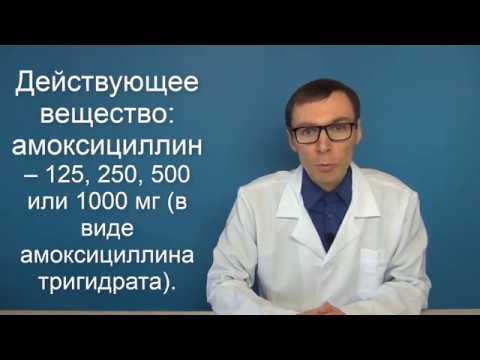 Флемоксин солютаб 1000 мг — инструкция по применению