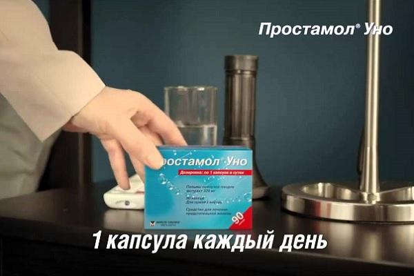 Отзывы о препарате простамол уно