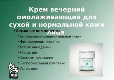 Биофлуревит 26 - биофлуревит костной ткани