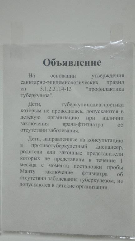 Отказ от манту - кто с этим сталкивался? - запись пользователя ита (tan2704) в сообществе детские болезни от года до трех в категории прививки - babyblog.ru
