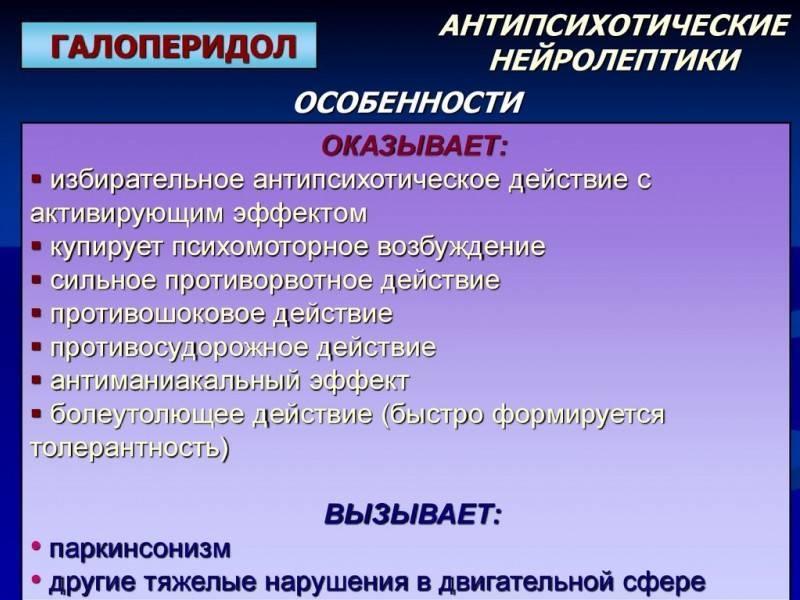 Галоперидол таблетки