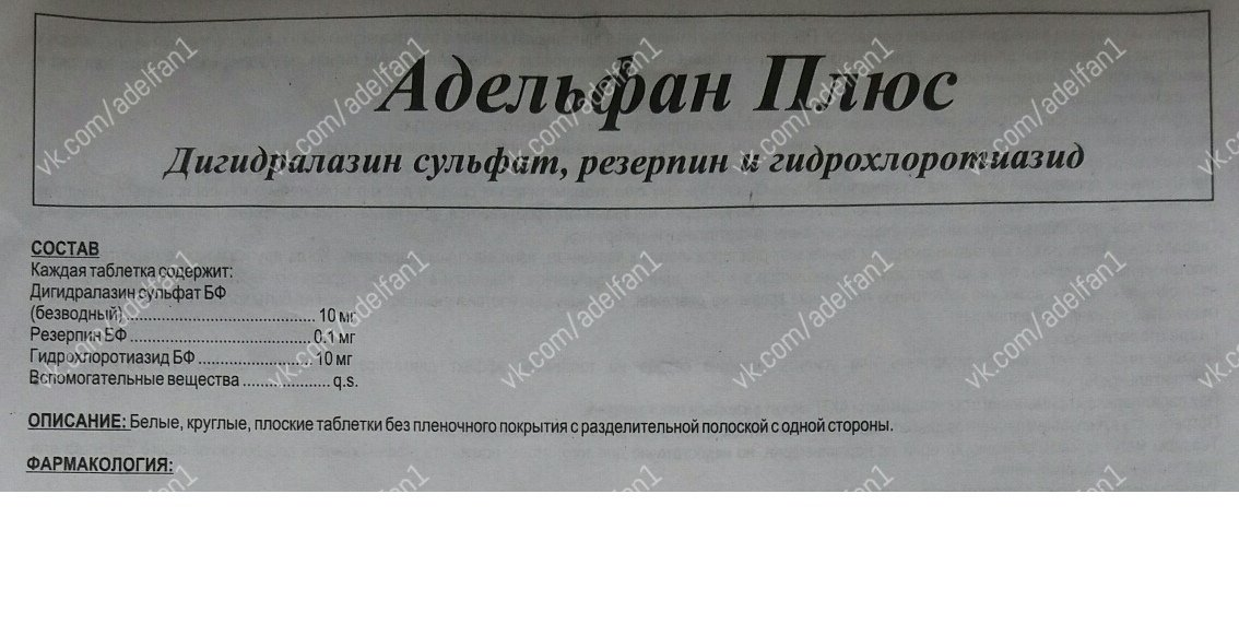 Адельфан инструкция по применению, аналоги и заменители