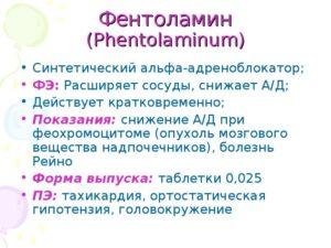 Фентоламин: инструкция по применению, аналоги, форма выпуска