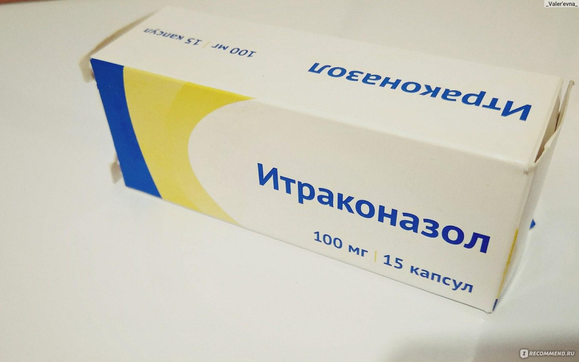 Фунит капсулы по 100 мг №30 (15х2)