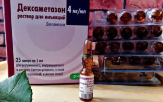 Дексаметазон (dexamethasone) инструкция по применению