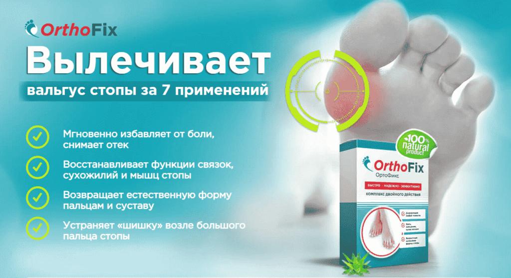 Препарат ортофикс инструкция по применению