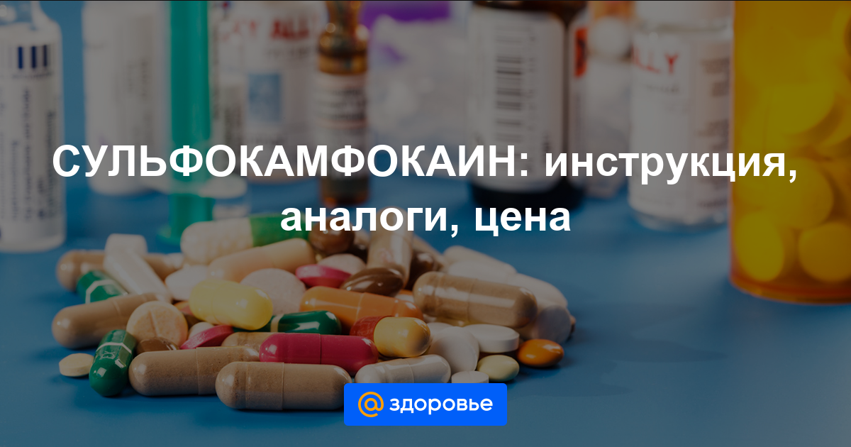 Сульфокамфокаин: инструкция по применению, аналоги и отзывы, цены в аптеках россии