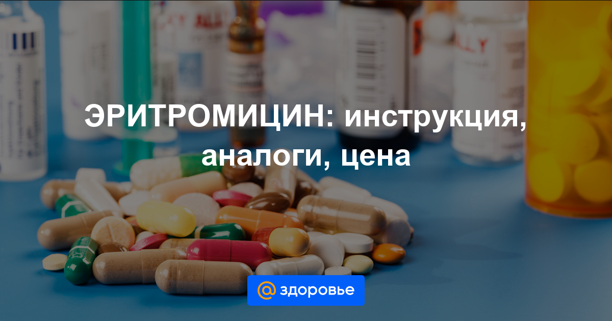 Инструкция по применению эритромицина в таблетках и мази + аналоги