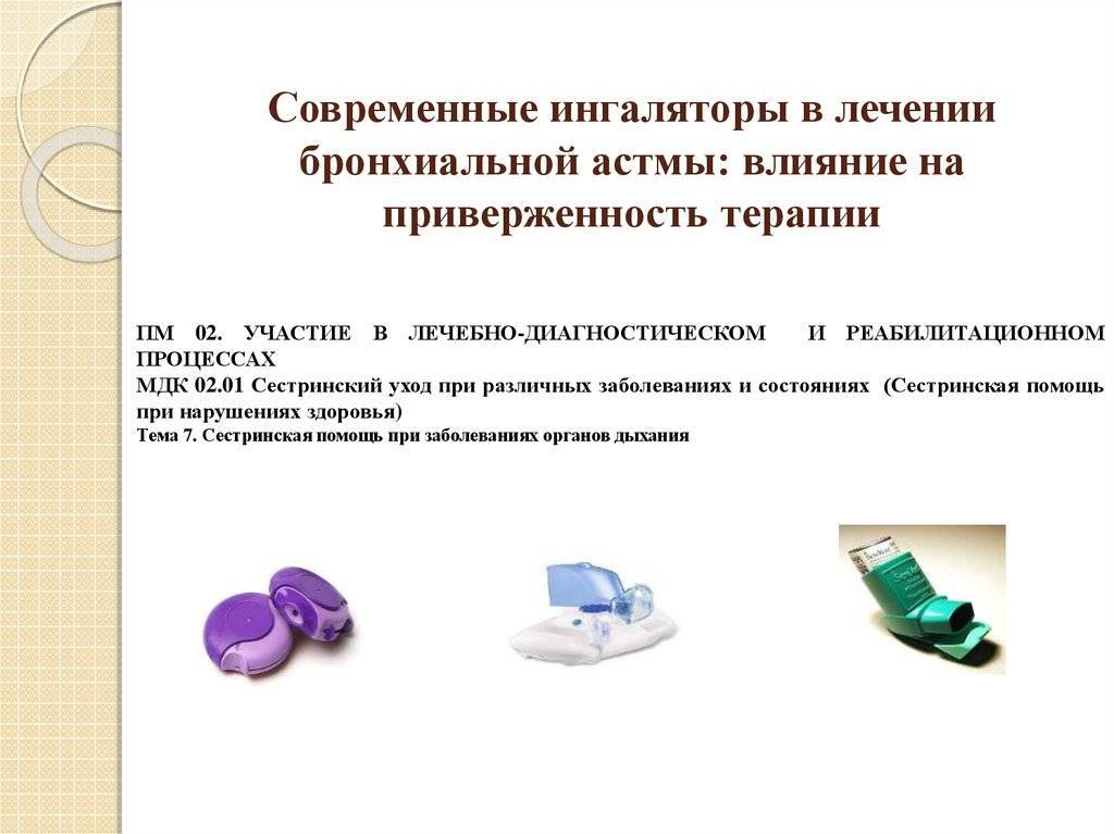 Ингаляции при бронхиальной астме с использованием небулайзера