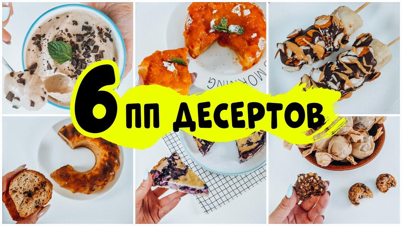 Низкокалорийные сладости: список диетических десертов