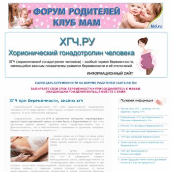 Анализ хгч при беременности – нормы и патологии