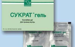 11 аналогов лекарства сукральфат