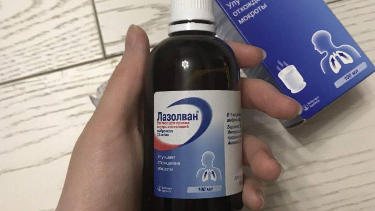 Бромгексин или амброксол или лазолван — что лучше?