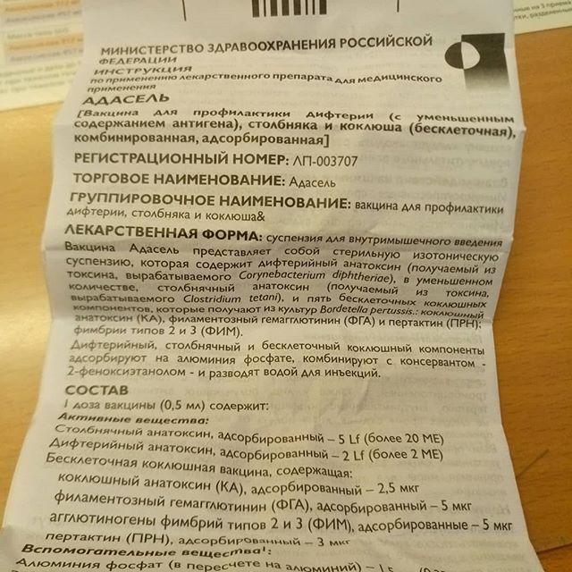 Анатоксин дифтерийно-столбнячный очищенный адсорбированный с уменьшенным содержанием антигенов жидкий (адс-м анатоксин) - инструкция по применению, 2 аналога