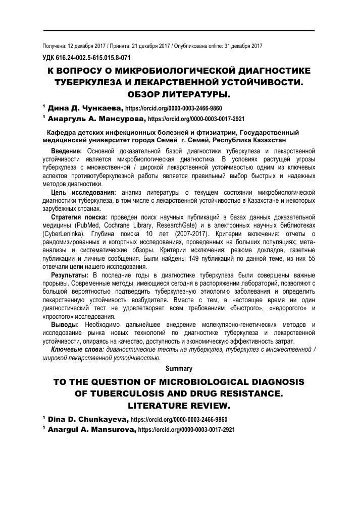 Основные принципы диагностики туберкулеза